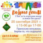 Проект «Добрые вещи» 2021