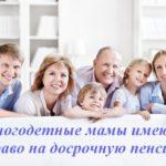 Досрочная пенсия многодетным мамам Алтайского края