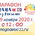 """Марафон """"Мама не из рекламы""""  к дню Мамы 29 ноября 2020 г."""