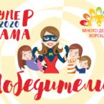 Победители конкурса Супер Мама 2020