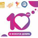 В Алтайском крае  прошел X слёт добровольческих объединений