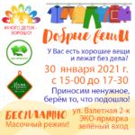 Ярмарка обмена вещей 30 января 2021 г.