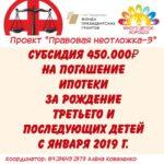 450 000 рублей на погашение ипотеки многодетным семьям
