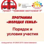 """Программа """"Молодая семья"""" ПОРЯДОК и УСЛОВИЯ  участия в программе"""