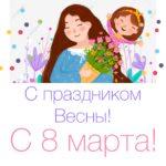 С 8 марта, милые Мамочки!