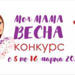 Весенний конкурс для мам!