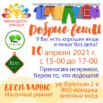 10 апреля 2021 г. Проект ярмарка обмена вещей
