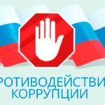 Победитель конкурсного отбора  для участия в антикоррупционной пропаганде 2021 г.