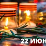 22 июня - День памяти и скорби. Никто не забыт и не что не забыто!
