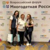 Форум многодетная Россия